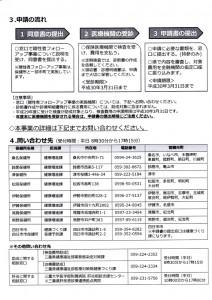三重県ウイルス性肝炎予防2