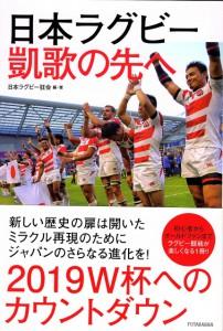日本ラグビー凱歌の先へ