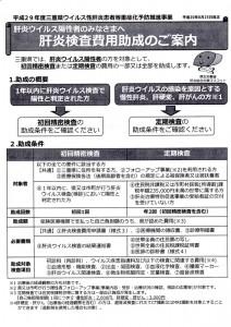 三重県ウイルス性肝炎予防1