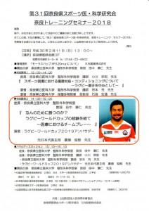 奈良トレーニングセミナー2018