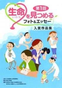 第1回生命を見つめるフォト&エッセー入賞作品集