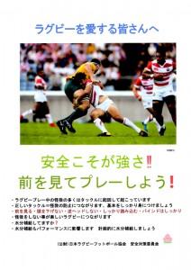 For safe rugby