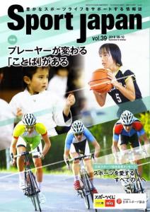 sport japan39