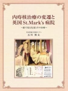 内痔核治療の変遷と英国St.Mark's病院