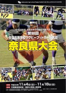 第98回全国高校ラグビー奈良県大会